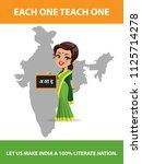 indian school teacher wearing a ...   Shutterstock .eps vector #1125714278