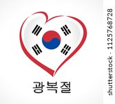 love korea emblem with heart in ... | Shutterstock .eps vector #1125768728