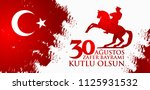 30 agustos zafer bayrami.... | Shutterstock .eps vector #1125931532