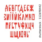 vector set of red letters on a... | Shutterstock .eps vector #112698442
