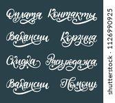 handwritten phrases discount ... | Shutterstock .eps vector #1126990925