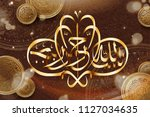 islamic calligraphy of basmalah ... | Shutterstock .eps vector #1127034635
