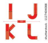 alphabet in a set i j k l ...   Shutterstock .eps vector #1127404088