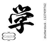 calligraphy word of learn in... | Shutterstock . vector #1127459762