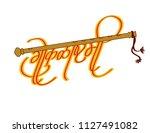 gokulashtami  birthday of... | Shutterstock .eps vector #1127491082