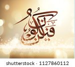 islamic calligraphy from the... | Shutterstock .eps vector #1127860112