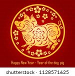happy  chinese new year  2019... | Shutterstock .eps vector #1128571625