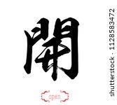 calligraphy word of open in... | Shutterstock . vector #1128583472