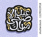 logo for muslim greeting... | Shutterstock . vector #1129013918