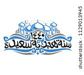 logo for islamic new year  on... | Shutterstock . vector #1129013945