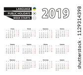 calendar 2019 in ukrainian ... | Shutterstock .eps vector #1129314398
