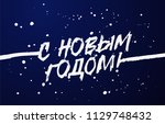 happy new year on russian.... | Shutterstock .eps vector #1129748432