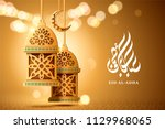 eid al adha design with golden... | Shutterstock .eps vector #1129968065