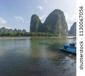 guilin lijiang mountain range | Shutterstock . vector #1130067056