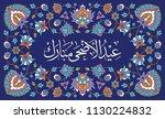 vector of eid adha in arabic... | Shutterstock .eps vector #1130224832