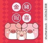 2019 Chinese New Year Greeting...