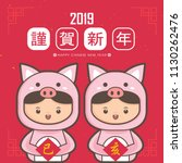 2019 chinese new year greeting... | Shutterstock .eps vector #1130262476