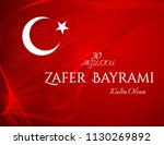 banner is the national holiday... | Shutterstock .eps vector #1130269892