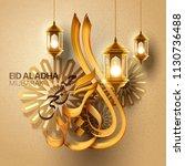 elegant eid al adha calligraphy ... | Shutterstock .eps vector #1130736488