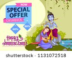 krishna janmashtami sale and... | Shutterstock .eps vector #1131072518