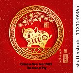 year of the pig chinese zodiac... | Shutterstock .eps vector #1131549365