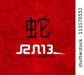 vector snake calligraphy ... | Shutterstock .eps vector #113170552
