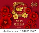 happy chinese new year 2019... | Shutterstock .eps vector #1132012592