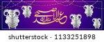 header or banner design with... | Shutterstock .eps vector #1133251898