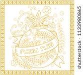 rosh hashanah   jewish new year ... | Shutterstock .eps vector #1133980865