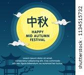 happy mid autumn festival... | Shutterstock .eps vector #1134515732