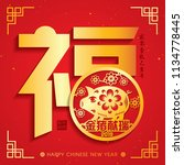 2019 chinese new year paper... | Shutterstock .eps vector #1134778445