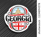 vector logo for georgia country ... | Shutterstock .eps vector #1134894578