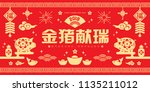 2019 chinese new year paper... | Shutterstock .eps vector #1135211012