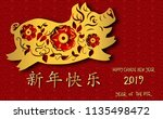 happy chinese new year 2019 ... | Shutterstock .eps vector #1135498472