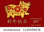 chinese new year 2019 .year of... | Shutterstock .eps vector #1135498478