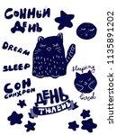 sweet sleepy cat and bird.... | Shutterstock .eps vector #1135891202