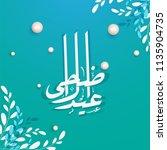 islamic calligraphy of text eid ...   Shutterstock .eps vector #1135904735