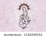 vector of haj mabrour greeting... | Shutterstock .eps vector #1136540252