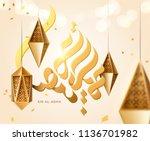 eid al adha calligraphy design... | Shutterstock .eps vector #1136701982