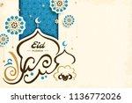 eid mubarak calligraphy design...