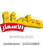 3d arabic text smashing prices  | Shutterstock .eps vector #1137133865