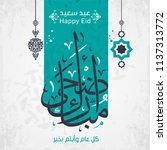 adha mubarak in arabic... | Shutterstock .eps vector #1137313772