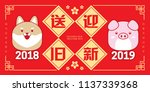 2019 chinese new year greeting... | Shutterstock .eps vector #1137339368