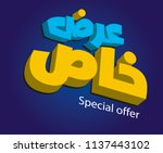 special offer in arabic   3d... | Shutterstock .eps vector #1137443102