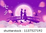 vector illustration for qixi... | Shutterstock .eps vector #1137527192