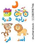 letter number 8 in arabic... | Shutterstock .eps vector #1138098746