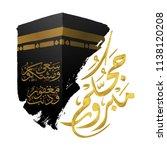 hajj mabrur arabic calligraphy... | Shutterstock .eps vector #1138120208