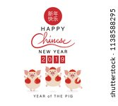 happy chinese new year 2019... | Shutterstock .eps vector #1138588295