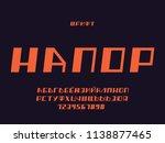pressure font. cyrillic vector... | Shutterstock .eps vector #1138877465