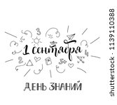 text in russian  knowledge day... | Shutterstock .eps vector #1139110388